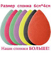 Beauty Спонж / Чудо-спонж яйцо для жидких основ (Много Цветов) (Размеры 6см*4см), фото 1