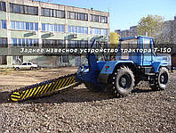 Заднее навесное устройство трактора Т-150