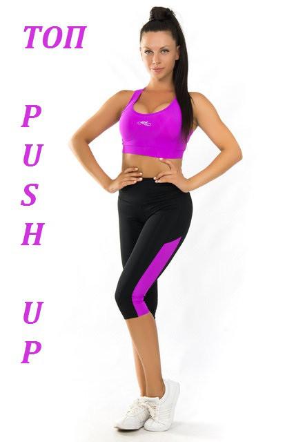 Спортивный костюм топ с ПУШ-АП и бриджи (42,44,46,48,50) женская одежда для йоги и фитнеса