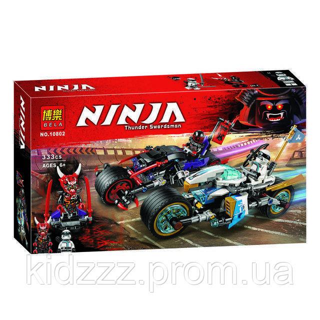 """Конструктор Ninja Bela 10802 (аналог Lego Ninjago 70639) """"Уличные гонки змей"""", 333 детали"""