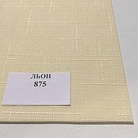 Ролета тканевая Superloft Len 875-L 30x160
