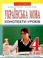 """Вашків уроки 4 клас українська мова до вашуленка  """"богдан"""""""