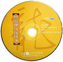 Новий практичний курс китайської мови. Аудіоматеріали для збірника вправ. Тому 4