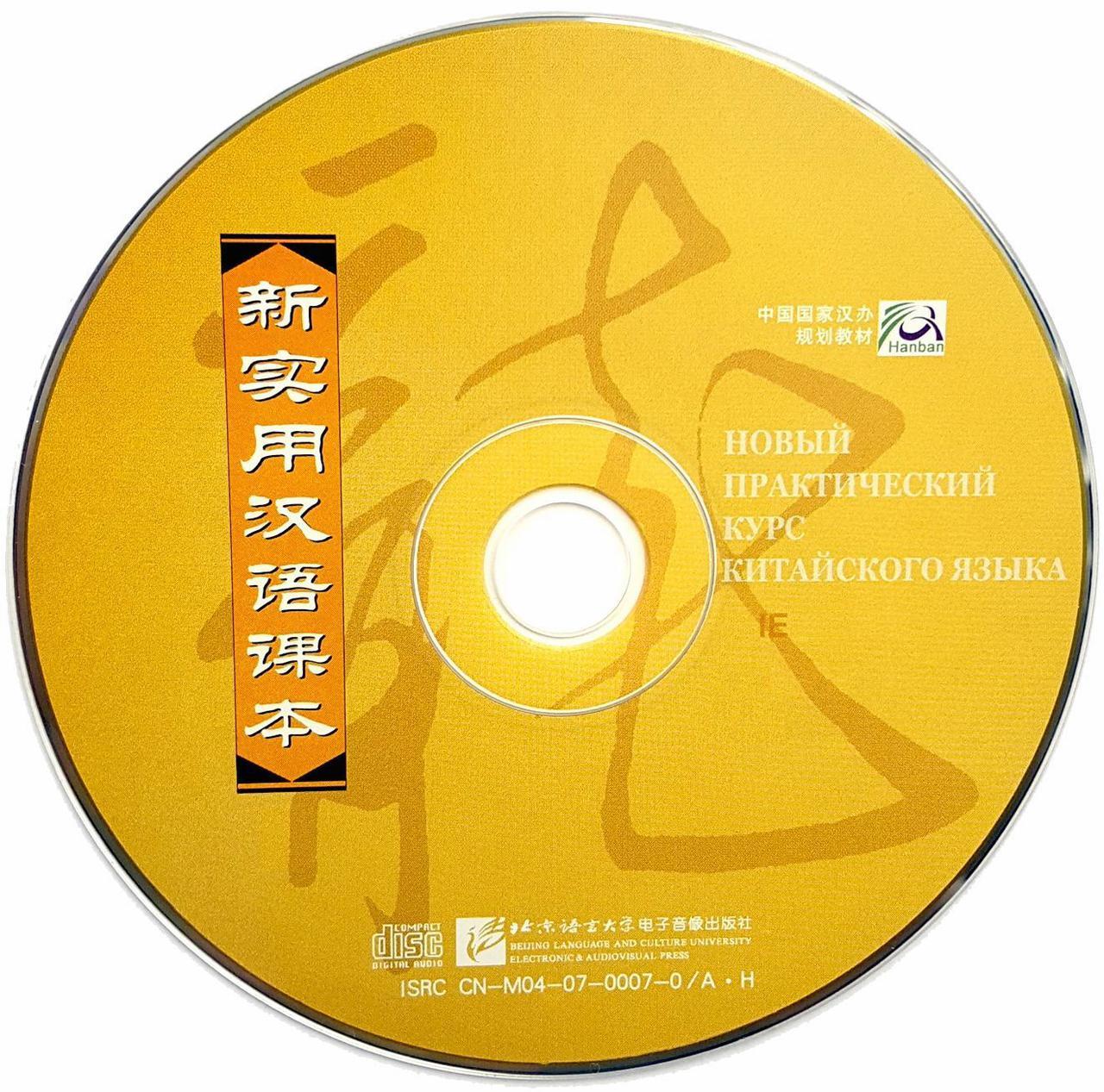 Новый практический курс китайского языка. Аудиоматериалы для учебника. Том 1