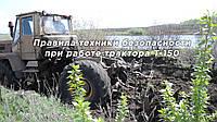 Правила техники безопасности работы трактора Т-150