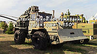 Техническое обслуживание трактора Т-150