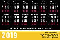 Календарь на 2019г.