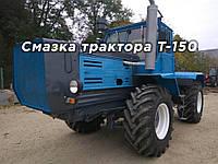 Cмазка трактора Т-150