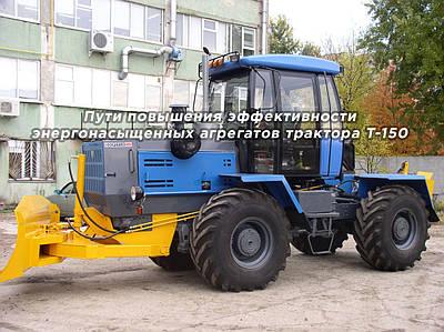 Пути повышения эффективности энергонасыщенных агрегатов трактора Т-150
