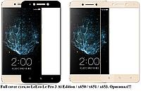 Премиум закаленное стекло Bonaier полноразмерное LeEco Le Pro 3 AI / Al Edition / Ai / x650 / x651 / x653 /, фото 1