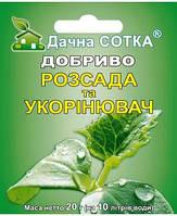 Водорастворимое удобрение  для Рассады и Укоренения овощных культур и цветов 20г на 10 л воды