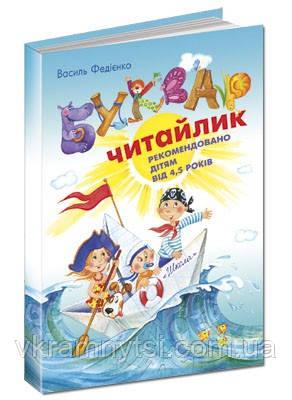 Буквар «Читайлик». Автор: Василь Федієнко