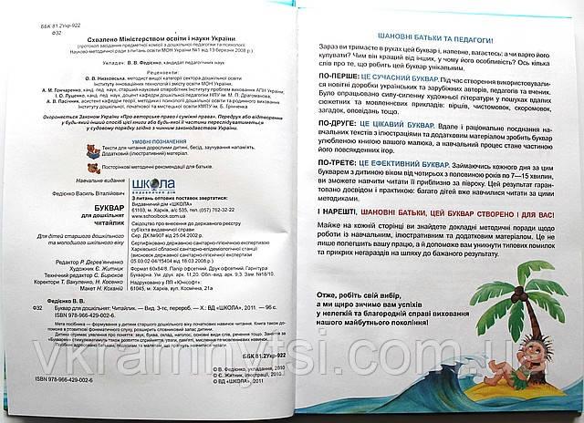 Буквар Читайлик Федієнко Купить Киев