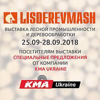 LISDEREVMASH 2018: Специальное предложение от KMA UKRAINE - до 25% скидки на выставочное деревообрабатывающее оборудование.