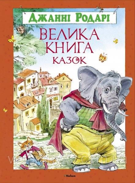 Велика книга казок. Італійські казки. Автор: Джанні Родарі