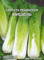 """Семена капусты пекинской Мишель, среднеспелая,10 г. """"Семена Украины"""""""