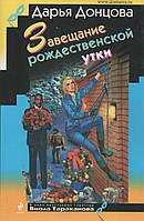 Завещание рождественской утки. Дарья Донцова