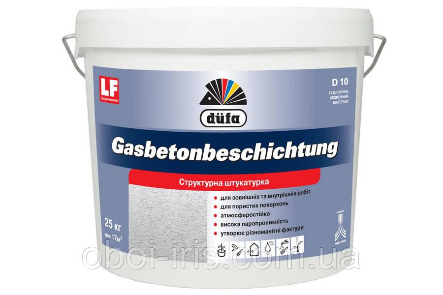 Gasbetonbeschichtung D10 Структурная штукатурка Dufa