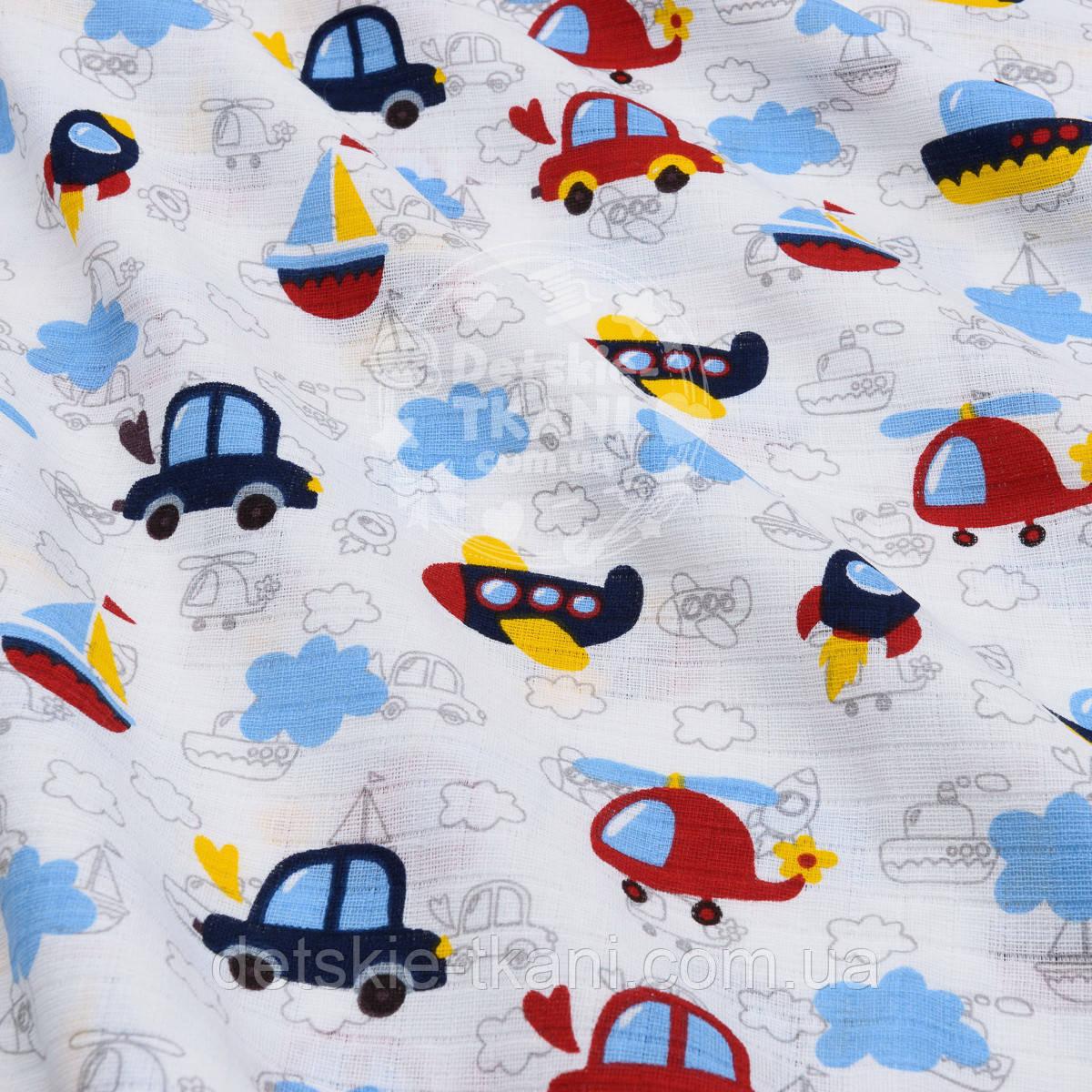 """Ткань муслин """"Машинки, самолёты и кораблики с облаками"""" на белом, ширина 160см"""