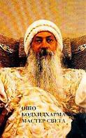 Ошо Раджниш Бодхидхарма - мастер света