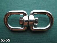 Нержавеющий вертлюг кольцо-кольцо, 6х65 мм