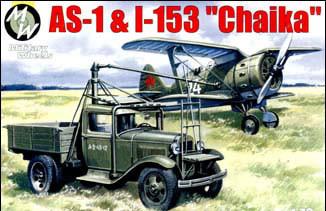 Набор сборных пластиковых моделей. Авиастартер АС-1 и самолет И-153 ЧАЙКА. 1/72 MILITARY WHEELS 7236