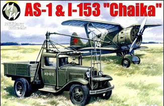 """Набір збірних пластикових моделей. Авиастартер АС-1 і літак І-153 """"ЧАЙКА"""". 1/72 MILITARY WHEELS 7236, фото 2"""
