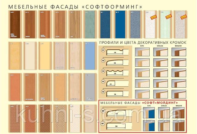 """Фасады  для кухонь серии """"Софт"""""""