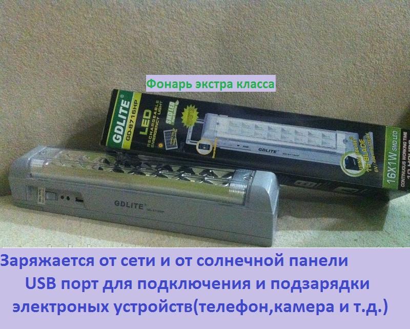 Аварийный фонарь(лампа) аккумуляторный GD-8716 USB порт