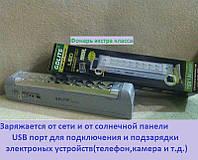 Аварийный фонарь(лампа) аккумуляторный. Зарядка от сети и солнца. USB порт.