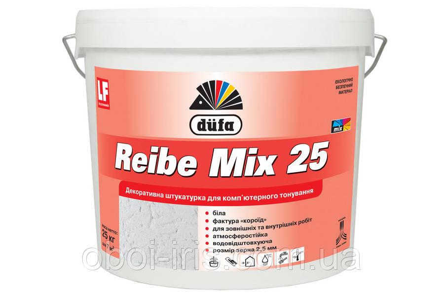 Reibe Mix 15/20/25 Штукатурка «короед» для компьютерной колеровки Dufa