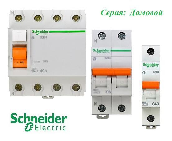 УЗО Домовой Schneider Electric