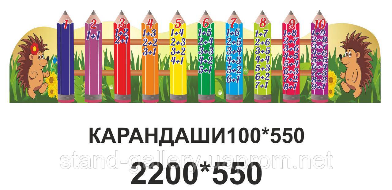 Стенд для школи НУШ 1 класса - склад числа