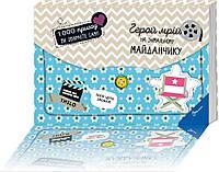 """Книга серії """"1000 пригод: Герой мрій на знімальному майданчику укр"""