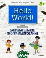Сэнд Уоррен Hello World! Занимательное программирование. Руководство
