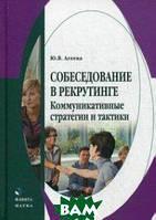 Агеева Юлия Викторовна Собеседование в рекрутинге. Коммуникативные стратегии и тактики