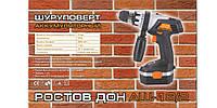 Ростов Дон Шуруповерт аккумуляторный Ростов Дон АШ-18/2