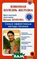 Попова Юлия Сергеевна Язвенная болезнь желудка. Самые эффективные методы лечения