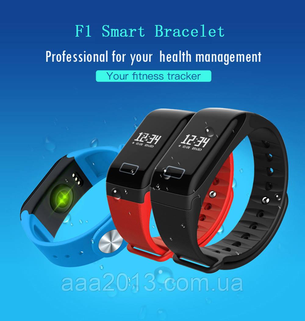 Фитнес браслет  F1 , пульсометр, тонометр, умные смарт часы, шагомер давление