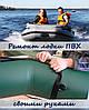 Ремонт надувной лодки ПВХ своими руками