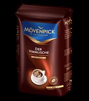 Кава в зернах Movenpick Der Himmlische 500g  Німеччина