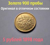 Монета 5 рублей 1898 г. ОРИГИНАЛ Золото 900 пробы, фото 1