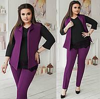 Женский брючный костюм тройка. Фиолетовый, 5 цветов. Р-ры: 48-50,52-54,56-58.