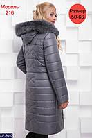 Куртка женская - Кидч_большого размера
