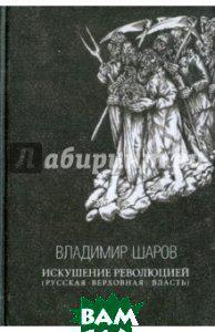 Шаров Владимир Александрович Искушение революцией (русская верховная власть)