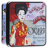Окийя (Okiya), фото 1