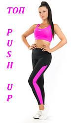 Женский спортивный комплект лосины и топ с ПУШ-АП (розовый) одежда для йоги и фитнеса из бифлекса