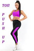 Комплект спортивной одежды лосины и топ с ПУШ-АП (фуксия) одежда для йоги и фитнеса из бифлекса
