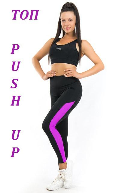 Женский спортивный комплект с ПУШ-АП (42-44; 44-46; 46-48) (фуксия) одежда для йоги и фитнеса из бифлекса