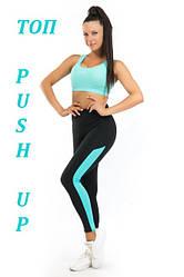 Женский спортивный комплект лосины и топ с ПУШ-АП (мята) одежда для йоги и фитнеса из бифлекса